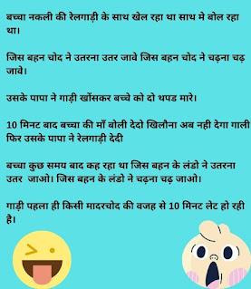 full non veg jokes in hindi