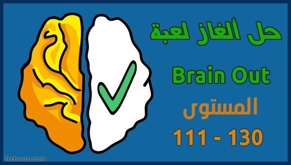 حل لعبة Brain Out - جواب الألغاز من المستوى 111 إلى 130