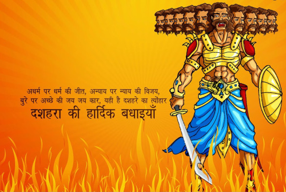 Dussehra-wishes