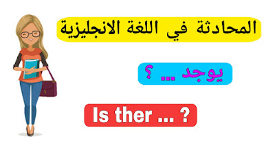 المحادثة في اللغة الانجليزية حول كلمة Dialogue in English (يوجد - Is there)