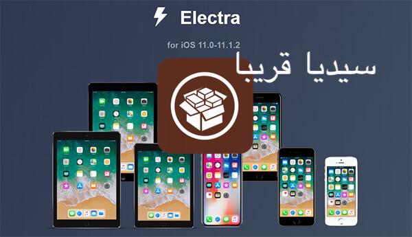 سيديا جيلبريك iOS 11.1.2 / iOS 11.0 بإستخدام Electra قريبا