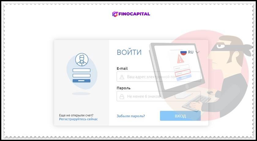 Мошеннический сайт finocapital.cc – Отзывы, развод! Компания FinoCapital мошенники