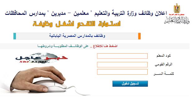 """اعلان وظائف وزارة التربية والتعليم """" معلمين - مديرين """" بالمحافظات والتسجيل على الانترنت"""