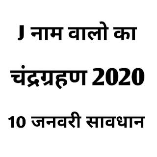 """J Akshar walo par chandra grahan 2020   J Naam Ka 2020 Kaisa Rhega   J Naam Chandra Grahan 10 January 2020""""   """"Madanah""""   Horoscope   Rashifal   #MADANAH"""