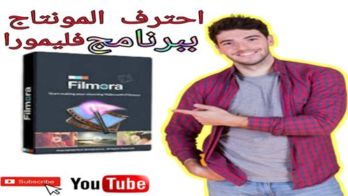 تحميل برنامج  Wondershare Filmora9 /sawahit.com