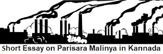 ಪರಿಸರ ಮಾಲಿನ್ಯ ಮತ್ತು ಸಂರಕ್ಷಣೆ ಪ್ರಬಂಧ Short Essay on Parisara Malinya in Kannada Language