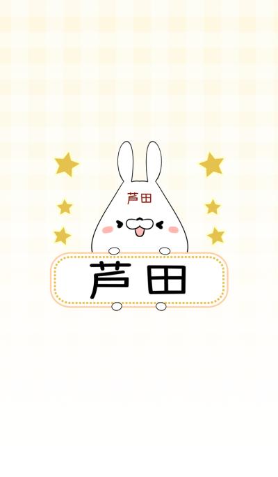 Ashida Omosiro Namae Theme