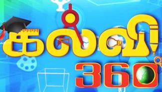Kalvi 360 | Episode 20 | Puthuyugam Tv