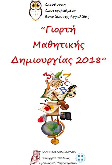 """Αργολίδα: """"Γιορτή Μαθητικής Δημιουργίας"""" από την Δευτεροβάθμια Εκπαιδευση"""