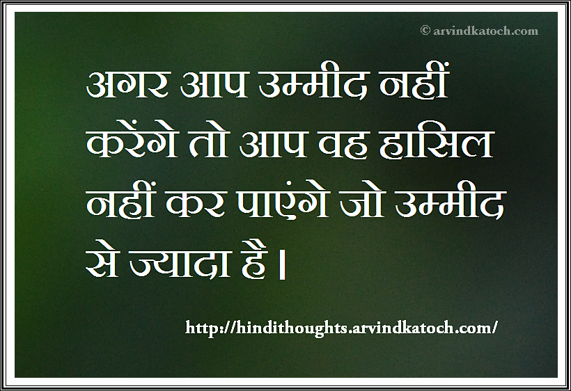 Hope, Hindi Thought, Quote,