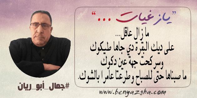 يازغيات... مازال عاقل - جمال أبو ريان