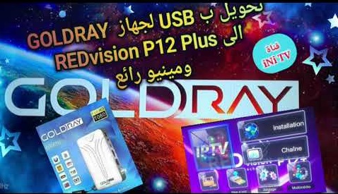 حصريا تحويل ب USB لجهاز GOLDRAY GR 600 الى REDvision P12 Plus وتشغيل iP Audio و TNT Fr و DLNA