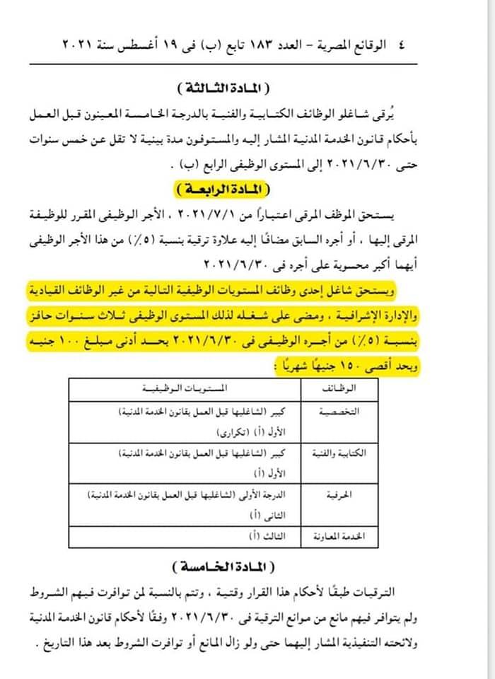 وزارة المالية توافق على صرف حافز لشاغلي درجة كبير 3