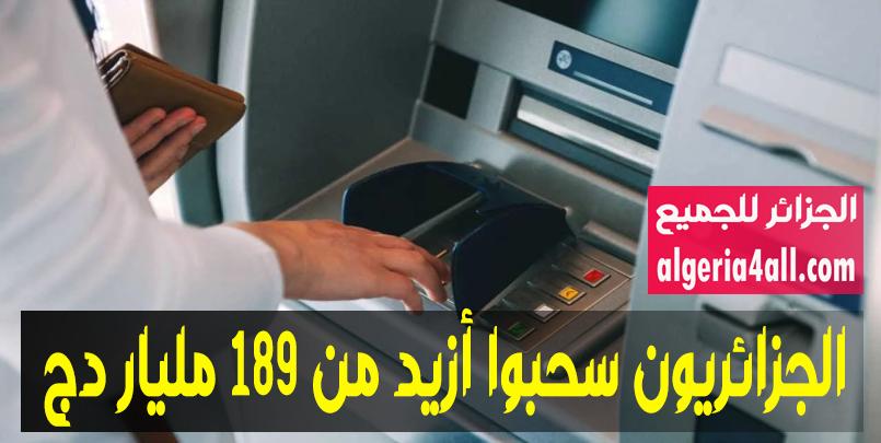 الجزائريون سحبوا أزيد من 189 مليار دج