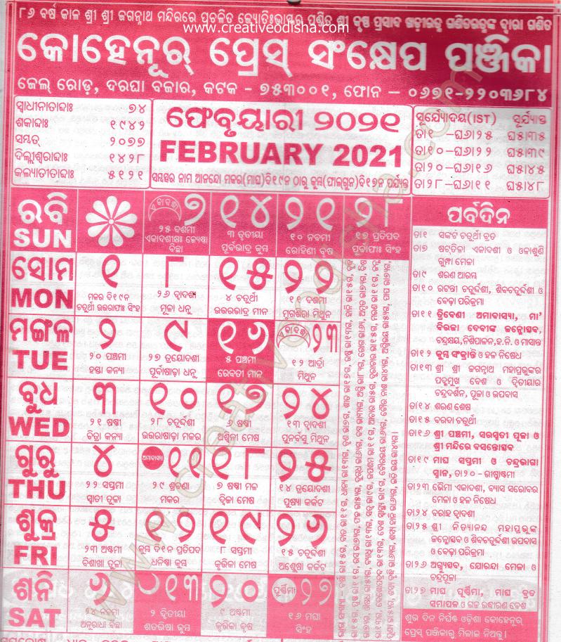 https://www.creativeodisha.com/2020/11/february-month-odia-kohinoor-calendar-2021.html