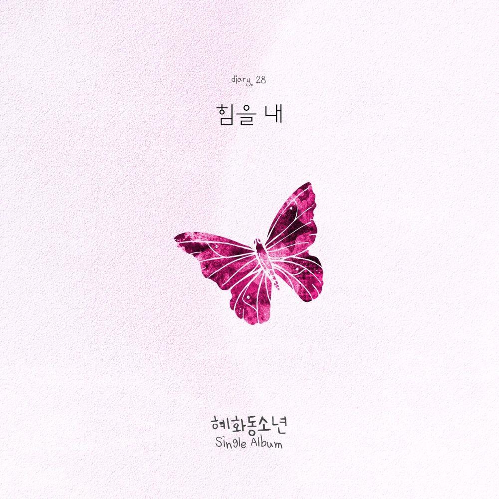 Hyehwadong Boy – Diary Vol.28 (힘을 내) – Single