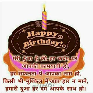 birthday cake images with hindi wish14