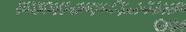 Surah Maryam ayat 35