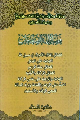 Jual Buku Fadhilah Sedekah 2