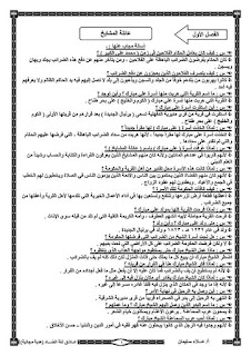 مذكرة شرح قصة علي مبارك للصف السادس الابتدائي الترم الاول للاستاذ علاء سليمان