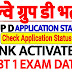 Railway Group D 2019 (CEN No. RRC-01/ 2019) Application Status Notice & Link Activated