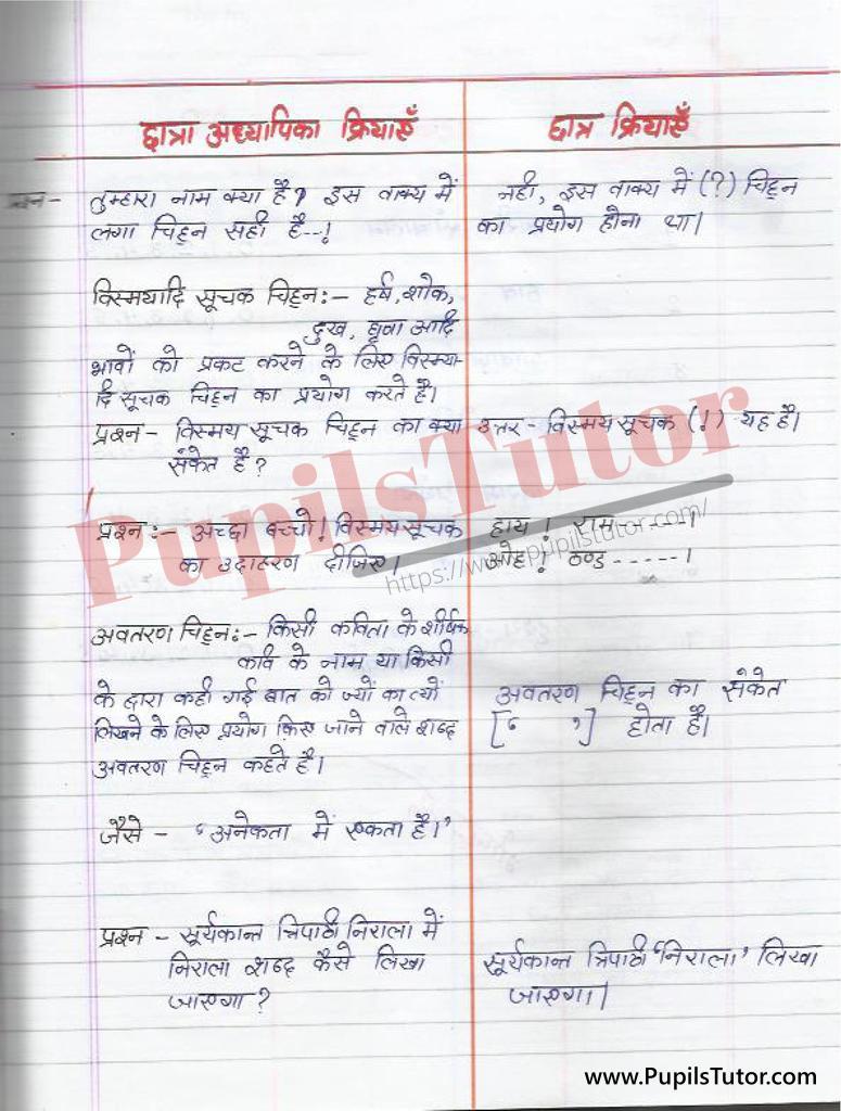Hindi ki Suksham Shikshan Path Yojana viram chinh par kaksha 7  k liye