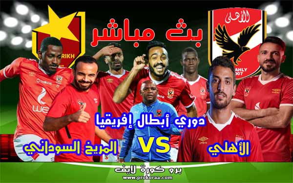 مشاهدة مباراة الأهلي والمريخ السوداني بث مباشر