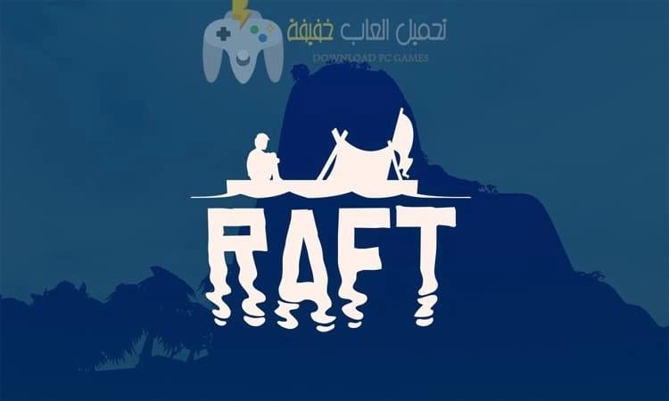 تحميل لعبة Raft للكمبيوتر والموبايل الاصدار الاخير من ميديا فاير