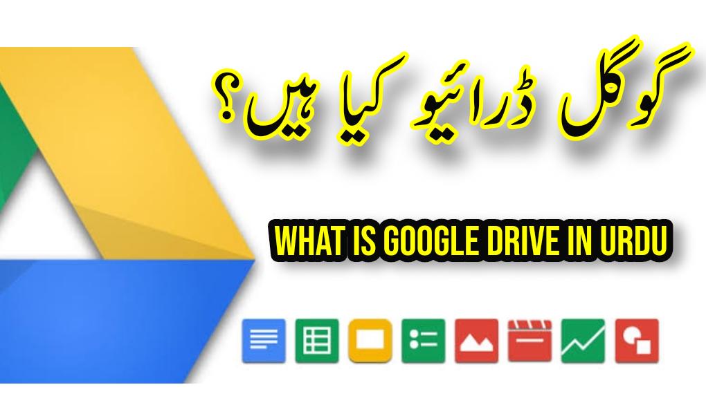 گوگل ڈرائیو کیا ہے   what is Google drive In urdu