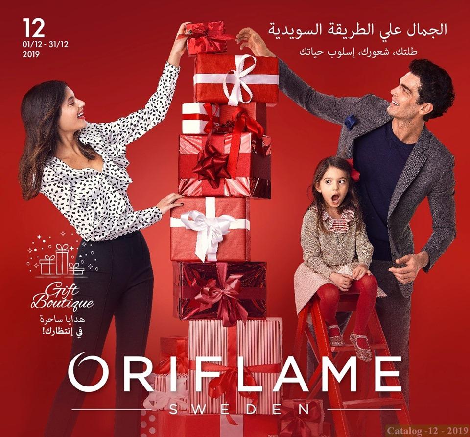 كتالوج اوريفليم ديسمبر 2019 هدايا ساحرة Oriflame