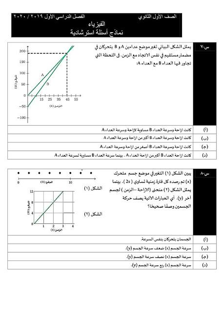 نماذج الوزارة الاسترشادية في الفيزياء والكيمياء لاولي ثانوي