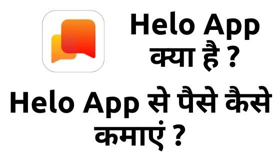 Helo App Kya Hai - Helo App Se Paise Kaise kamaye