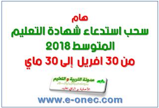 https://www.e-onec.com/p/bemonecdz.html