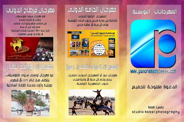 مطوية  حول أهم المهرجانات التونسية