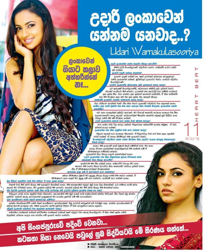 Chat With Actress Udari Warnakulasooriya the sri lankan actress