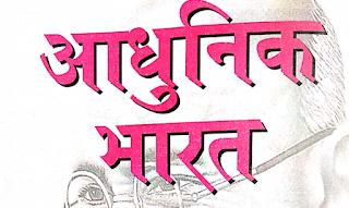 Mahesh-kumar-barnwal-HISTORY-PDF-Download-for-UPSC-IAS-PCS-SSC