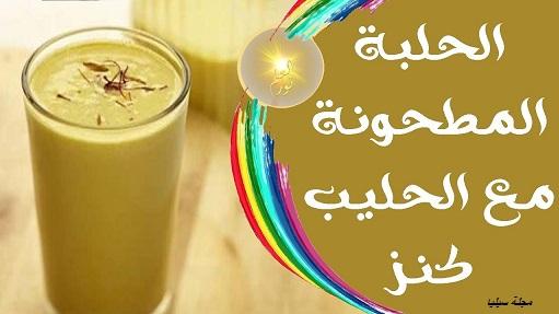 فوائد الحلبة مع الحليب.مجلة سيليا