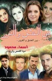 رواية بين العشق والغرور كاملة - اسماء محمود
