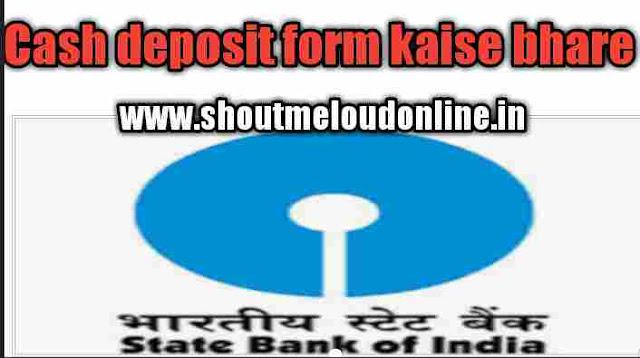 Cash deposit form kaise bhare