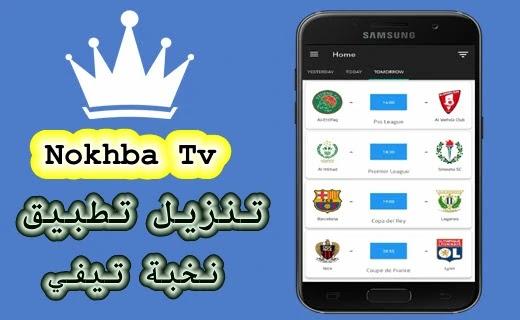 تنزيل تطبيق نخبة Nokhba Tv 2021
