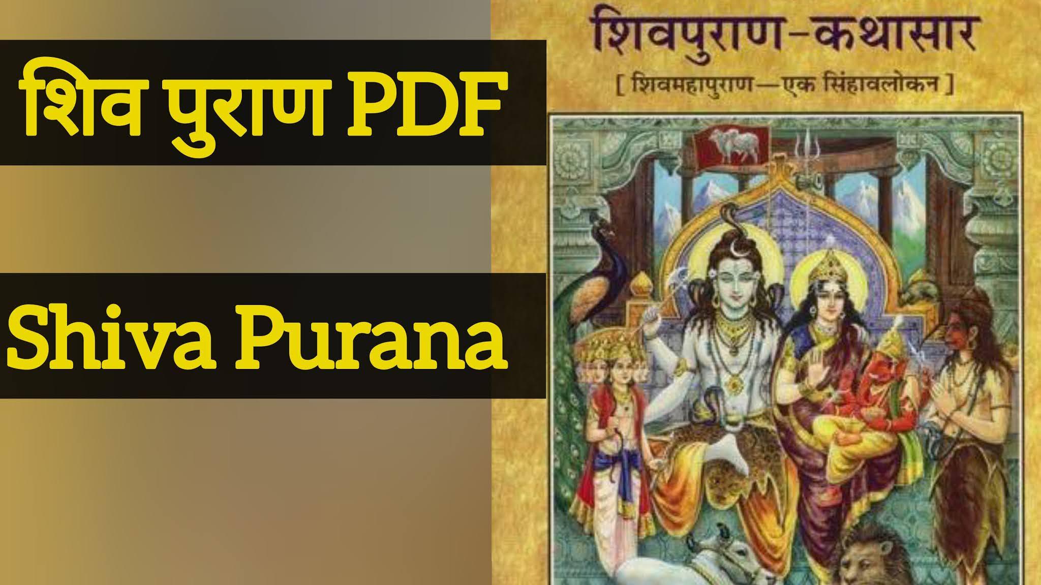 Shiva Purana ( शिव पुराण ) PDF in Hindi