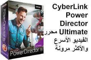 CyberLink PowerDirector Ultimate 19-8 محرر الفيديو الأسرع والأكثر مرونة