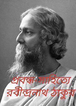 প্রবন্ধ-সাহিত্যে রবীন্দ্রনাথ ঠাকুরের অবদান   NewsKatha