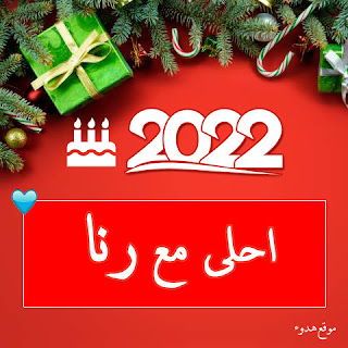 2022 احلى مع رنا