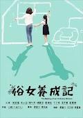 俗女養成記 - The Making of an Ordinary Woman (2019)