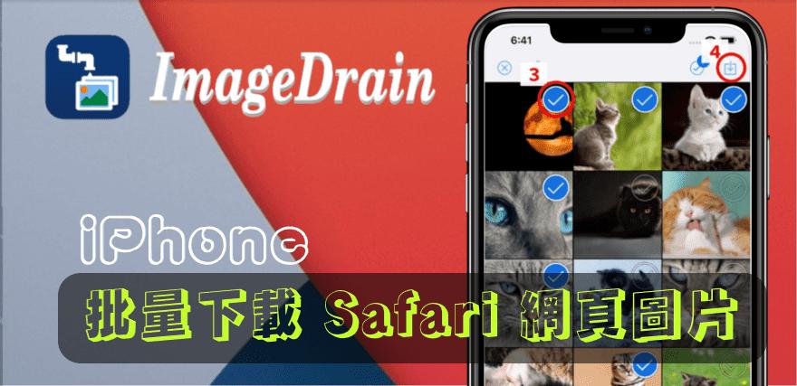 ImageDrain App 能讓iPhone批量下載Safari網頁圖片