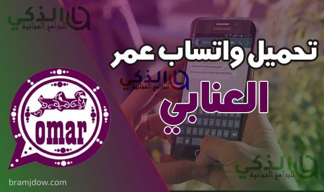تحميل واتس عمر العنابي OBWhatsapp omar رابط اخر اصدار
