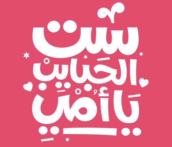 25 Free Arabic Calligraphy Fonts for Designers | Bull Share
