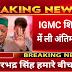 हिमाचल के 6 बार के CM रहे वीरभद्र सिंह का निधन, IGMC में ली अंतिम सांस