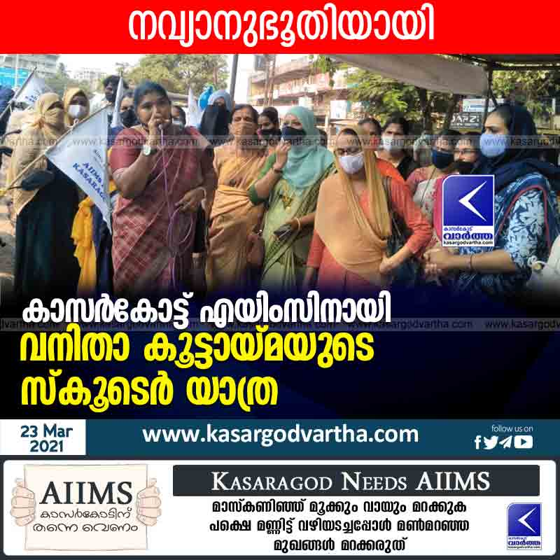 The women's group's scooter trip for Kasargod AIIMS was a new experience